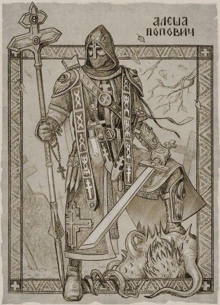 Современный рисунок Алеши Поповича