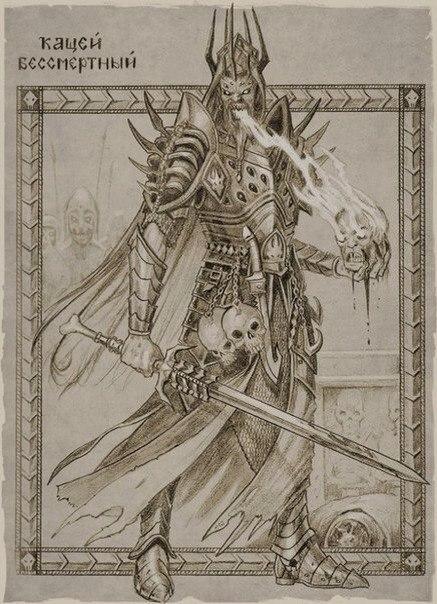 Современный рисунок Кощея Бессмертного