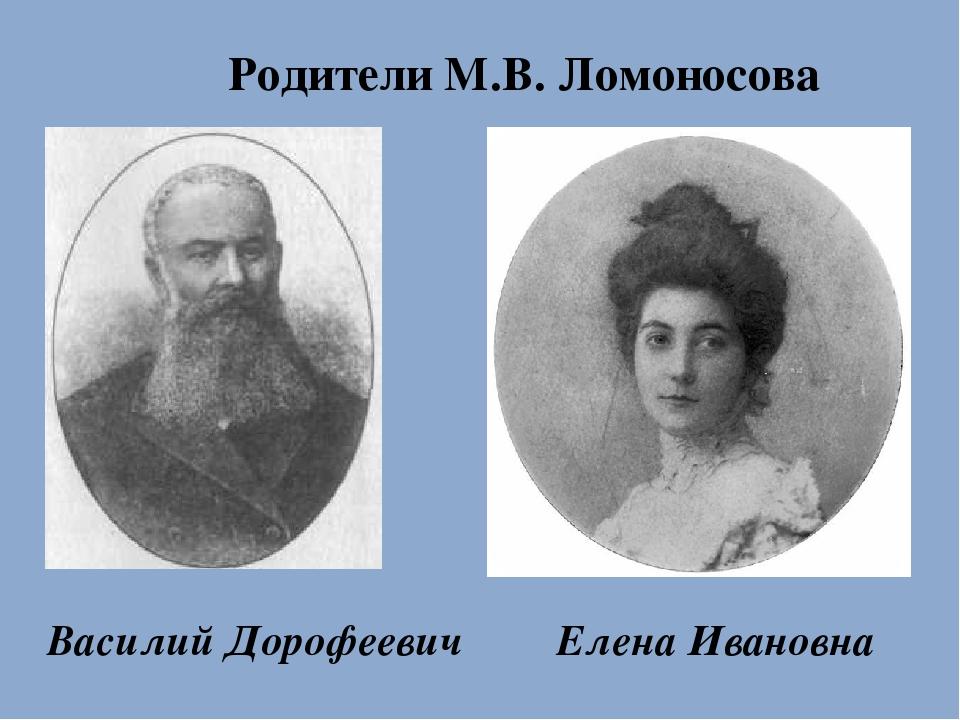 Родители Ломоносова фото